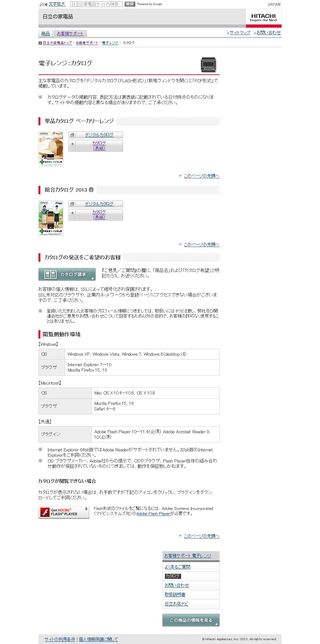 2013.06.09 PUB HITACHI 29
