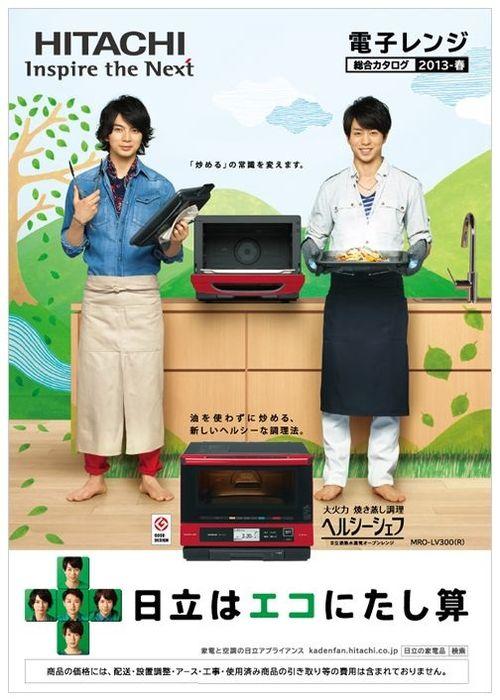 2013.06.09 PUB HITACHI 05