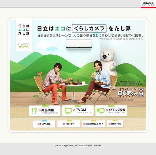 2013.06.09 PUB HITACHI 30