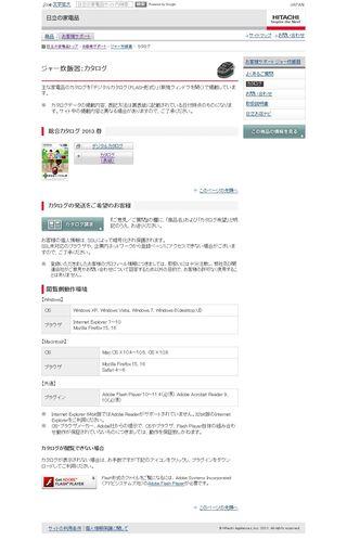 2013.06.09 PUB HITACHI 37