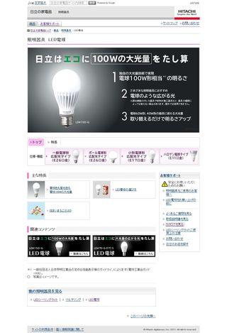 2013.06.09 PUB HITACHI 44