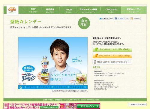 2013.06.17 PUB NISSHIN OILLIO 02