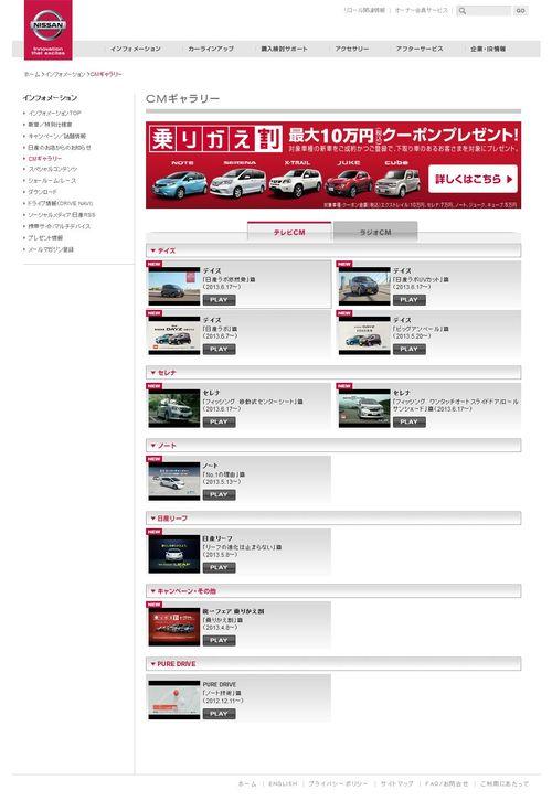 2013.06.17 PUB NISSAN 02