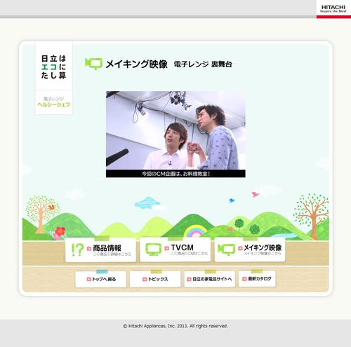2013.06.23 PUB HITACHI 11
