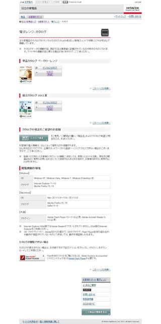 2013.06.23 PUB HITACHI 08
